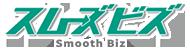 「スムーズビズ」新しいワークスタイルや企業活動の東京モデル