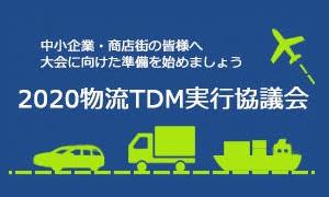2020物流TDM実行協議会