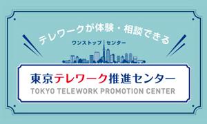 東京テレワーク推進センター