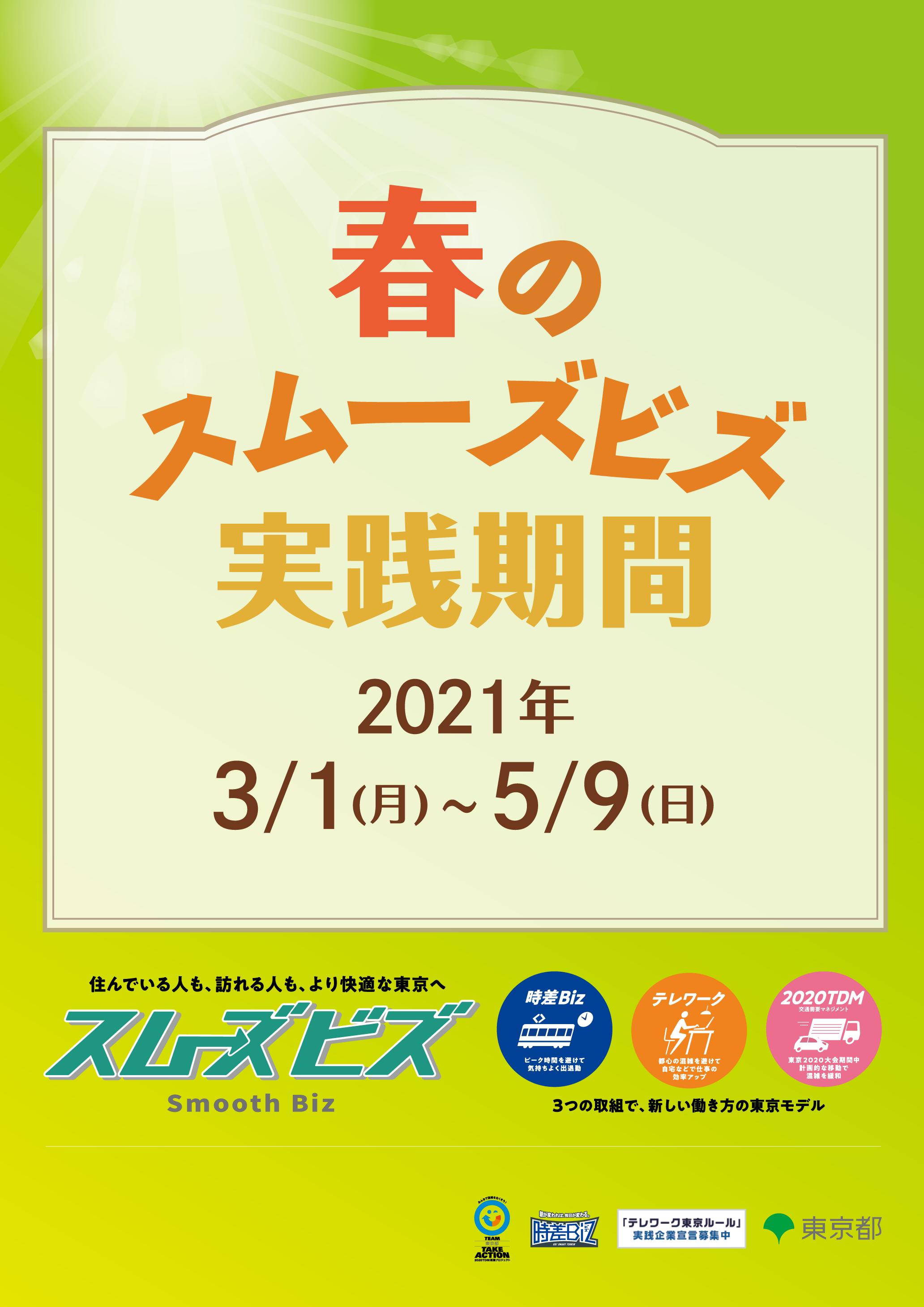 春のスムーズビズ実践期間PRポスター(縦版)