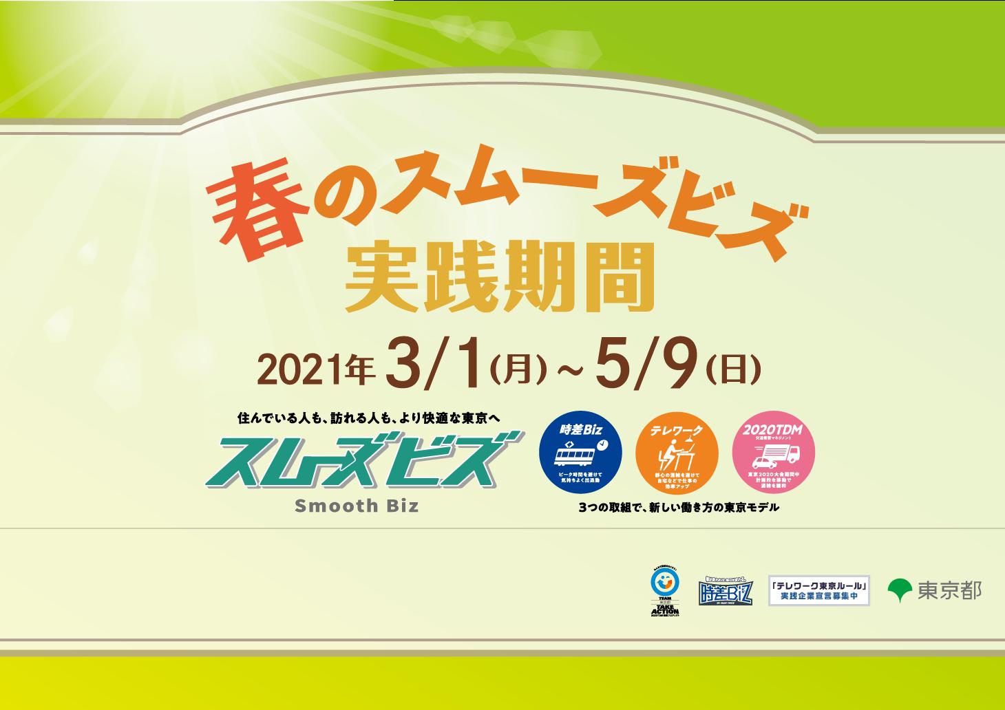 春のスムーズビズ実践期間PRポスター(横版)