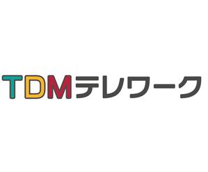 TDMテレワーク実行委員会